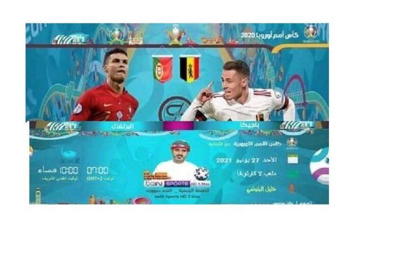 هنااااا قناة تنقل بطولة كأس الأمم الأوروبية لمشاهدة مباراة البرتغال وبلجيكا 2021 تعليق خليل البلوش
