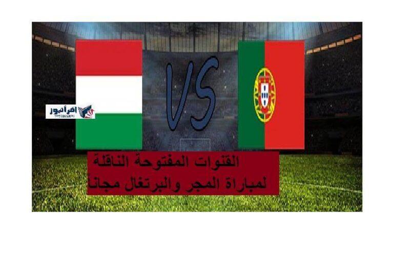 القنوات الناقلة لمباراة المجر والبرتغال مجاناً في بطولة أمم أوروبا يورو 2021 ماتش (Hungary vs Portugal) الثلاثاء 15-6-2021