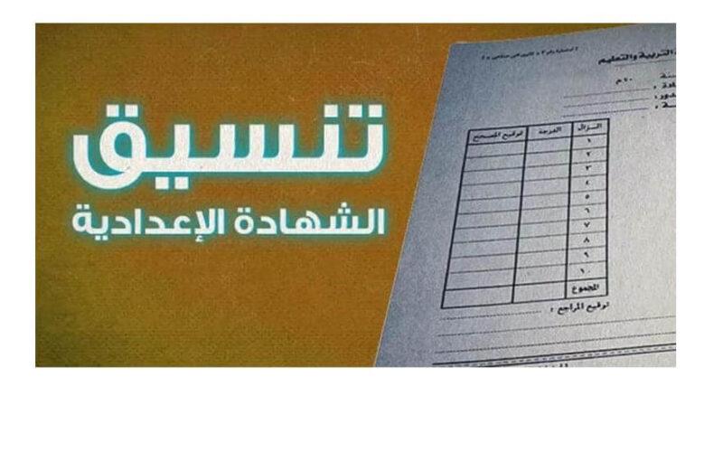 عاااااااجل  تنسيق الشهادة الاعدادية محافظة الدقهلية2021