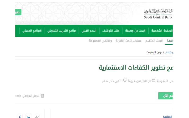 عااااااجل تقديم وظائف البنك المركزي السعودي 2021