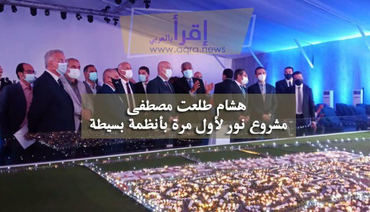 هشام طلعت مصطفى يعلن عن مشروع نور لأول مرة بأنظمة بسيطة لبنوك الأهلي ومصر والقاهرة