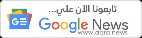 تابعونا علي أخبار جوجل...