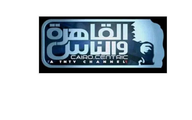 الآن تردد قناة القاهرة والناس الجديد2021