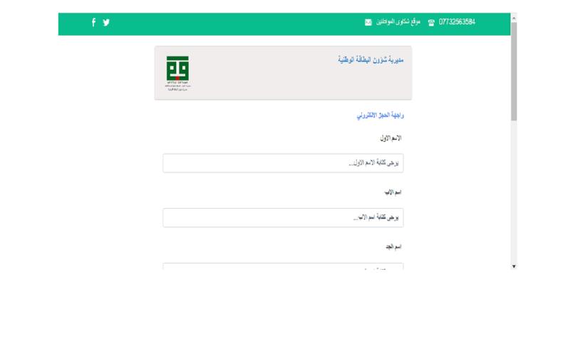 اليكم رابط حجز البطاقة الوطنية الموحدة العراق 2021 عبر موقع reg.nid-moi.gov.iq مديرية شؤون البطاقة الوطنية تعرف الان 2021