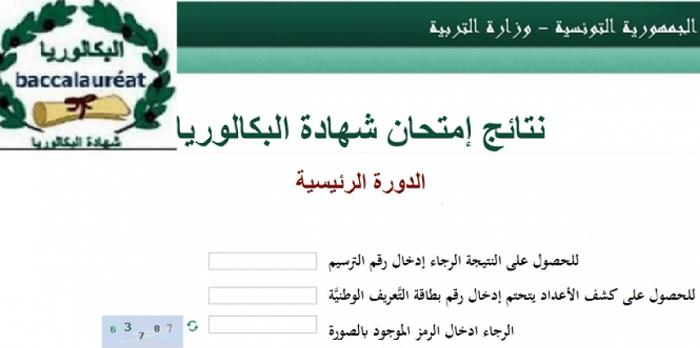 تعرف على رابط الاستعلام عن نتائج البكالوريا تونس 2021 الدورة الرئيسية عبر  education.gov.tn موقع وزارة التربية التونسية و رسالة  SMS