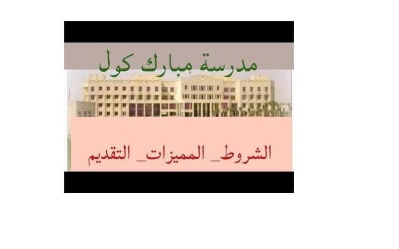 عااااااجل تنسيق مدارس مبارك كول البديل للثانوي