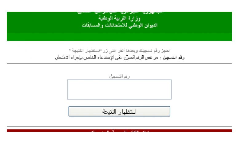 عاااااجل نتائج البيام تعرف علي نتائج شهادة التعليم المتوسط 2021 الجزائر برقم التسجيل عبر موقع وزارة التربية الوطنية