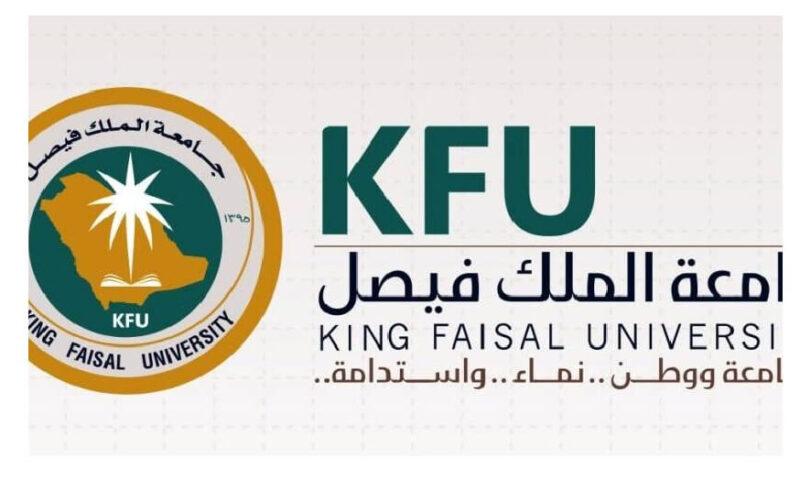 كيفية التسجيل في جامعة الملك فيصل عن بعد 1442 انتساب- بكالريوس عبر رابط kfu.edu.sa