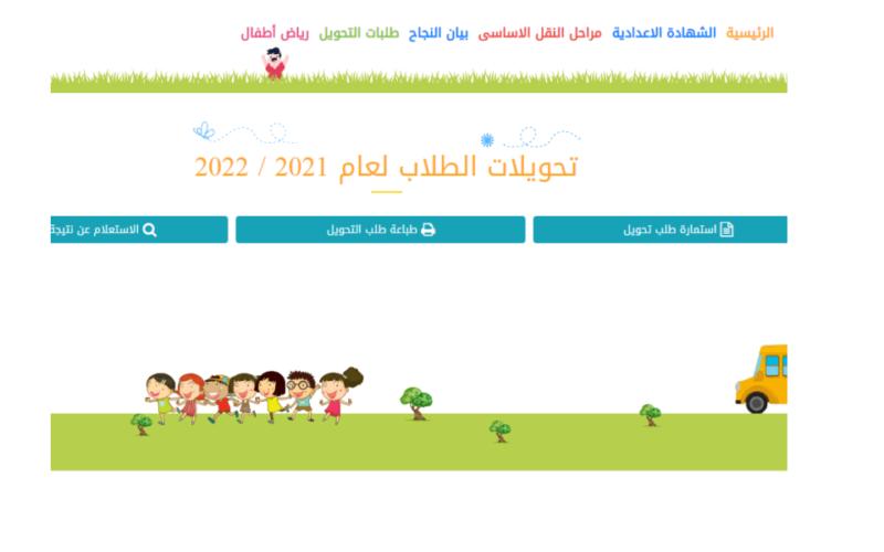 هناااااا رابط التحويل بين المدارس الحكومية الكترونياً بالقاهرة وجميع المحافظات 2021
