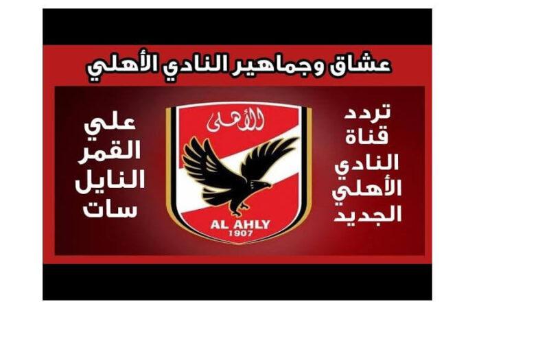عااااااجل تردد قناة الأهلي الجديد بجودة 2021 EL Ahly HD