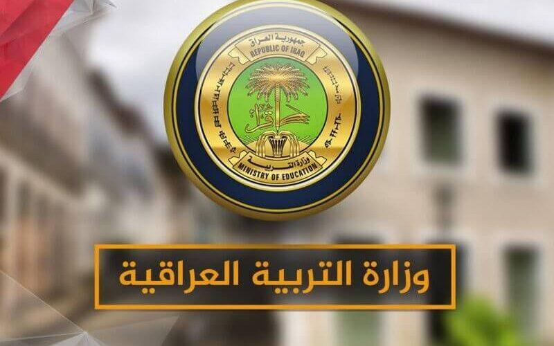 اليكم طرق الاستعلام عن نتيجة الصف السادس الابتدائي لعام 2021 فى العراق عبر ملفات pdf من وزارة التربية العراقية الدور الأول 2021