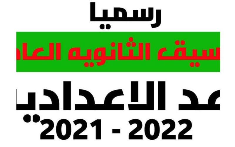 عااااااااجل  تنسيق الثانوية والدبلومات الفنية 2021
