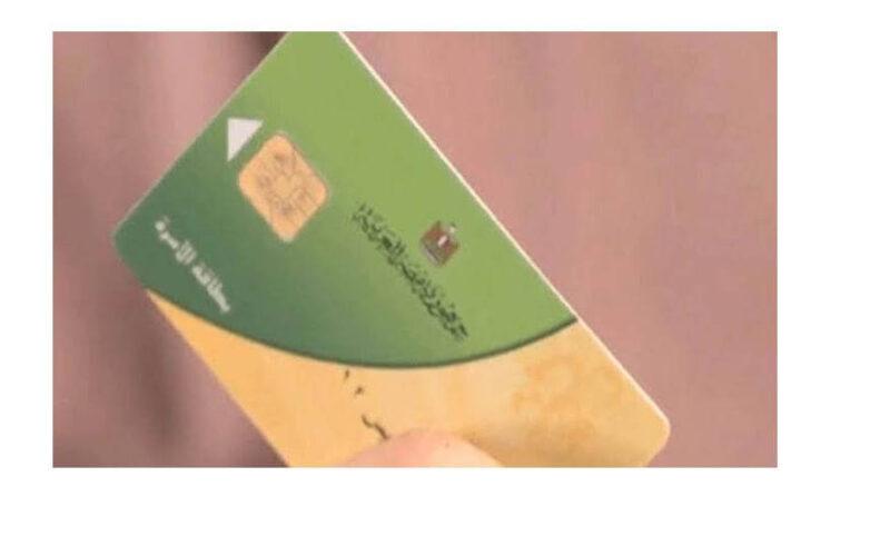الان طريقة اضافة المواليد الجدد على بطاقة التموين 2021